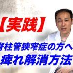 【実践】脊柱管狭窄症の方へ痺れ解消法