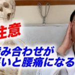 【要注意】噛み合わせが悪いと腰痛になる!?